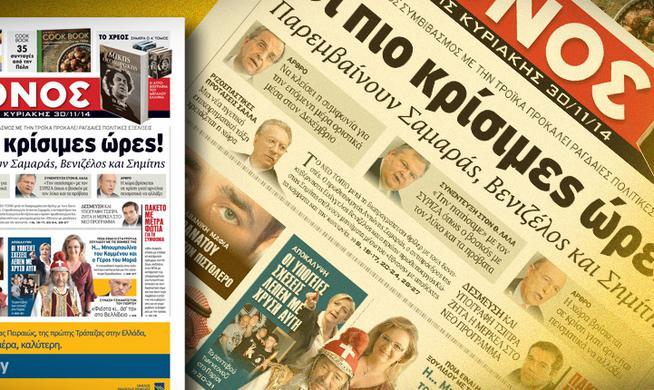 """Άρθρο στην εφημερίδα """"Έθνος της Κυριακής"""" με τίτλο """" Χρειάζεται ρεαλισμός"""""""
