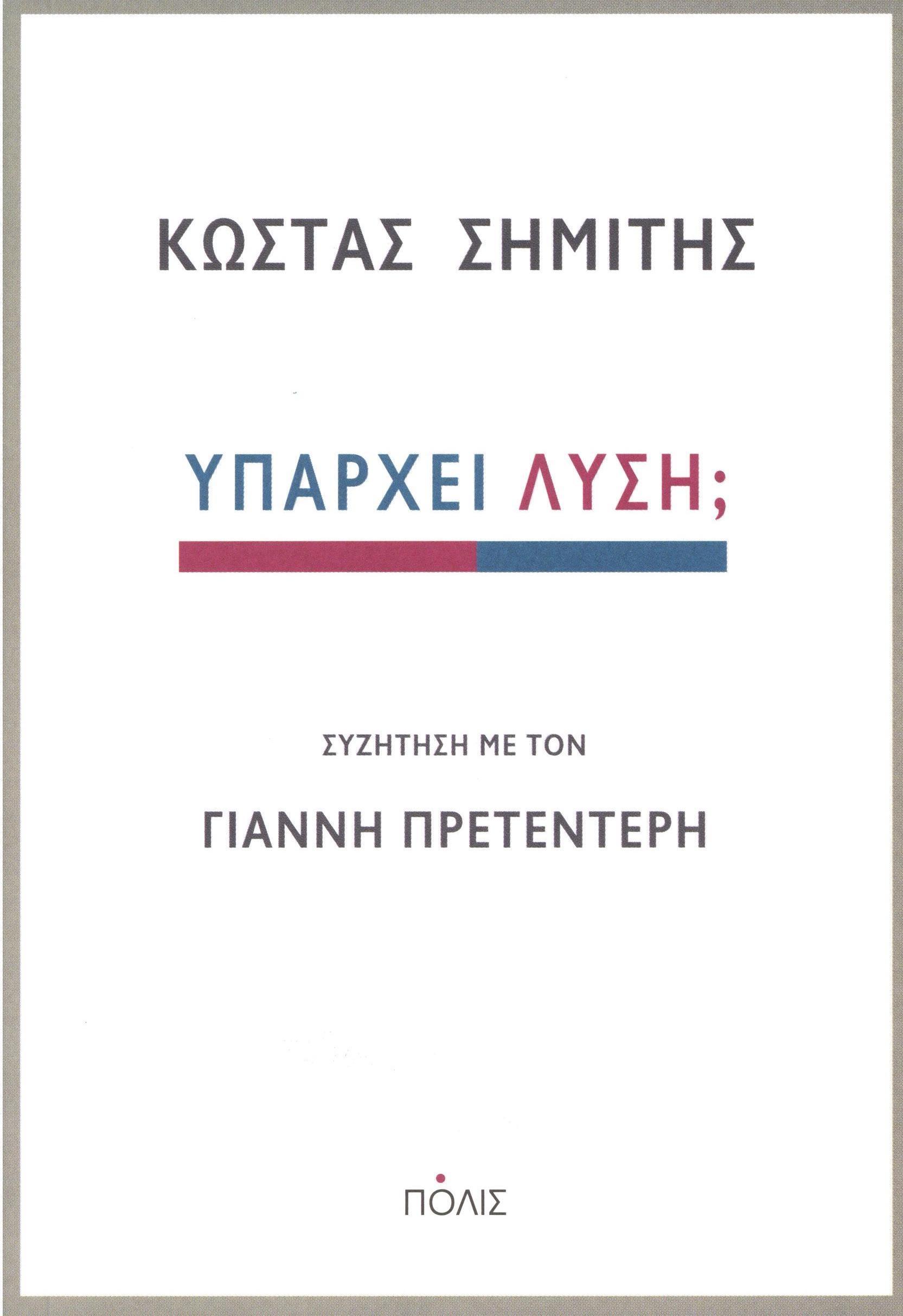 «Υπάρχει λύση;»  Συζήτηση με τον Γιάννη Πρετεντέρη (εκδόσεις ΠΟΛΙΣ)